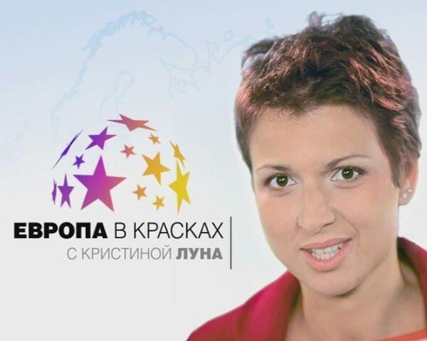 Европа в красках. Дело ЮКОС против России: как это будет?