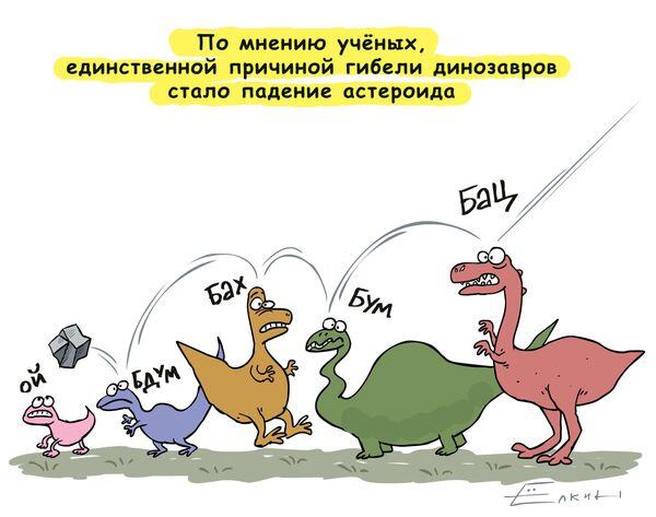 Динозавров уничтожило падение астероида и ничто иное