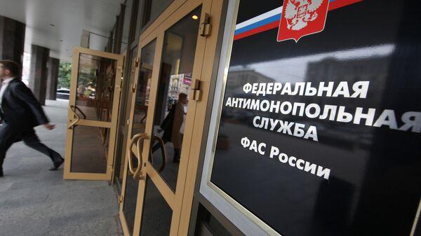 Здание ФАС России. Архив