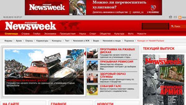Русский Newsweek - еженедельный журнал