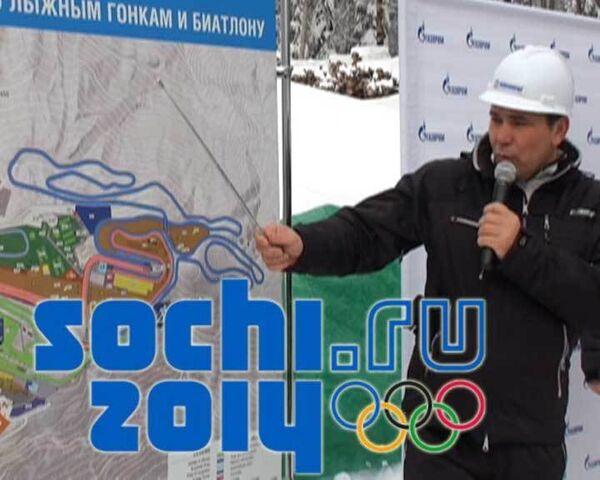 В Сочи заложили фундамент для новых олимпийских рекордов