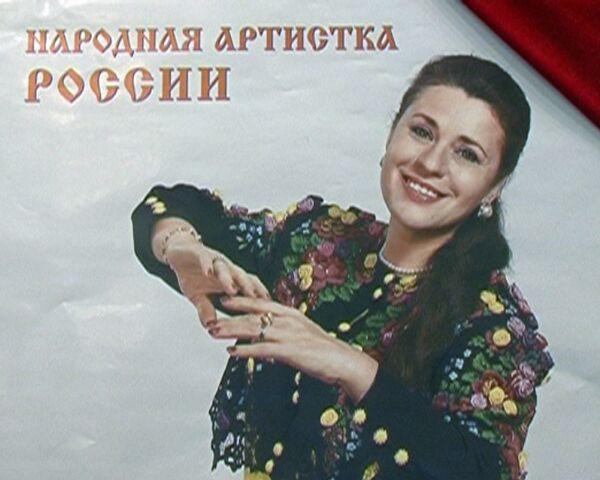 Москонцерт прощается с Валентиной Толкуновой