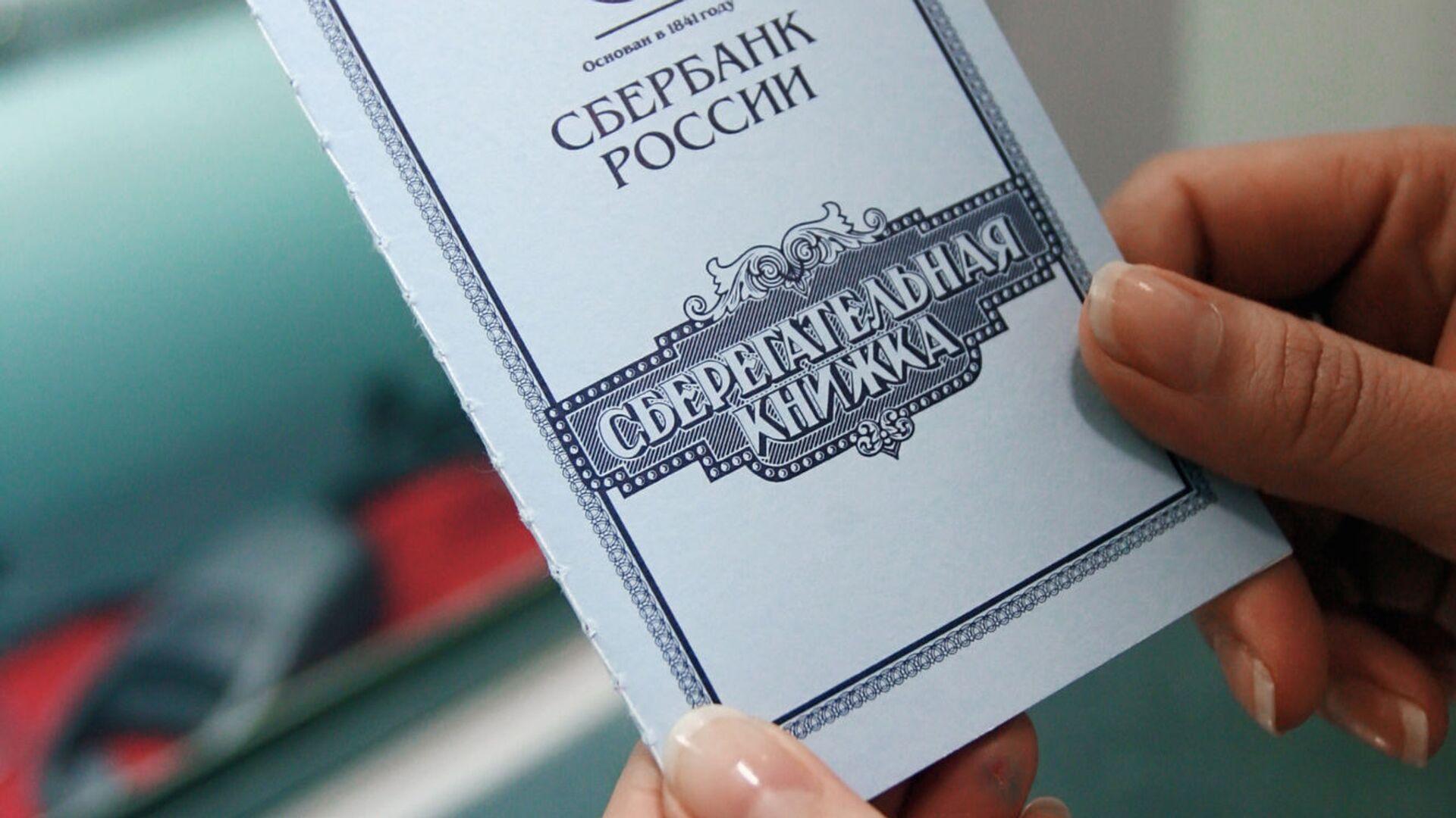 Проект о переносе еще на год полной компенсации советских вкладов внесли в Госдуму