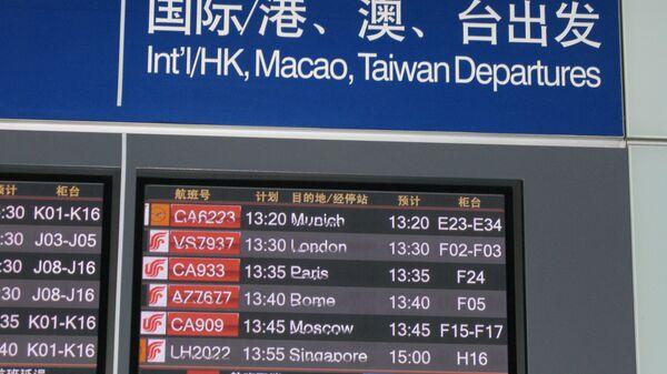 В международном аэропорту Шоуду отменены рейсы из-за извержения вулкана в Исландии