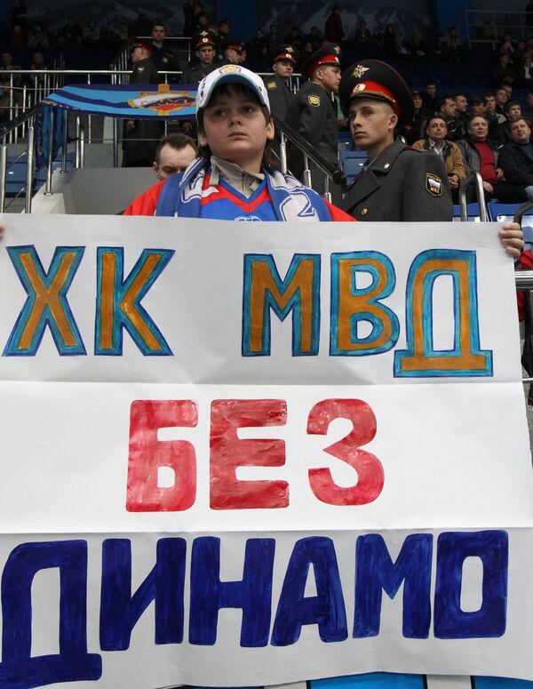 Болельщик ХК МВД