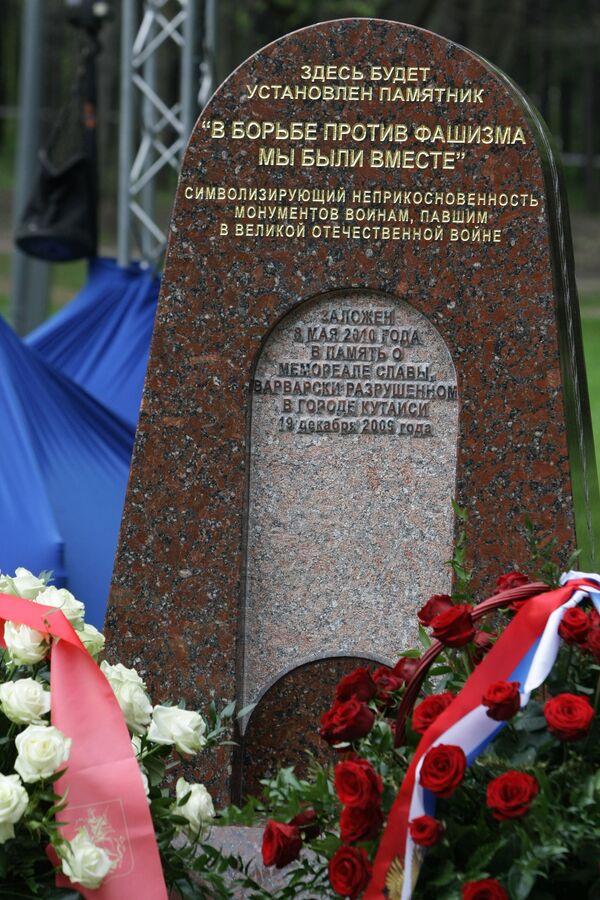 Заложен камень в основание памятника грузинским солдатам на Поклонной горе. Архив