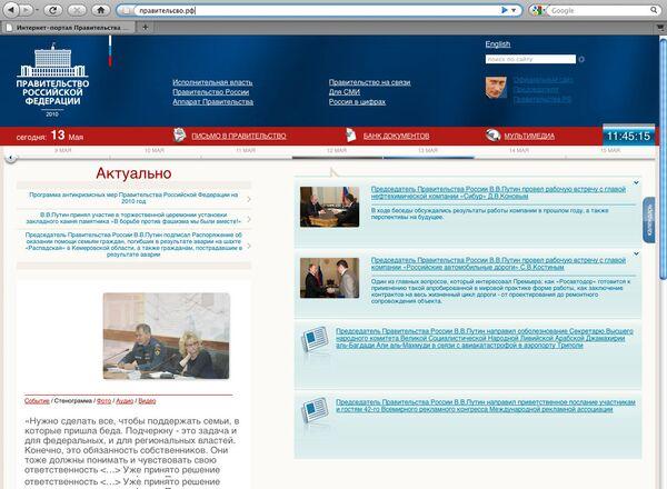 Сайт правительство.рф