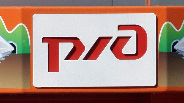Власти РФ одобрили инвестпрограмму-2011 РЖД в размере 350 млрд рублей