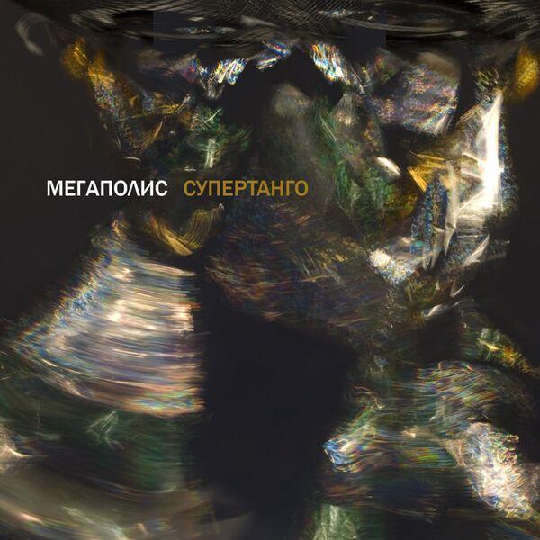 Обложка альбома группы «Мегаполис»