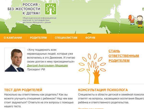 Скриншот страницы сайта www.ya-roditel.ru
