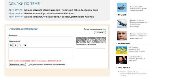 Сервис комментариев на Сайте www.rian.ru