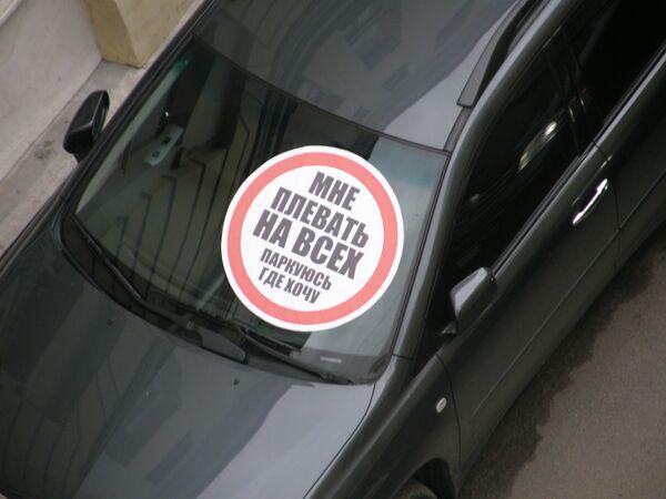 Неизвестные наклеили на машины наклейки с надписями Паркуюсь где хочу. Мне плевать на вас всех.