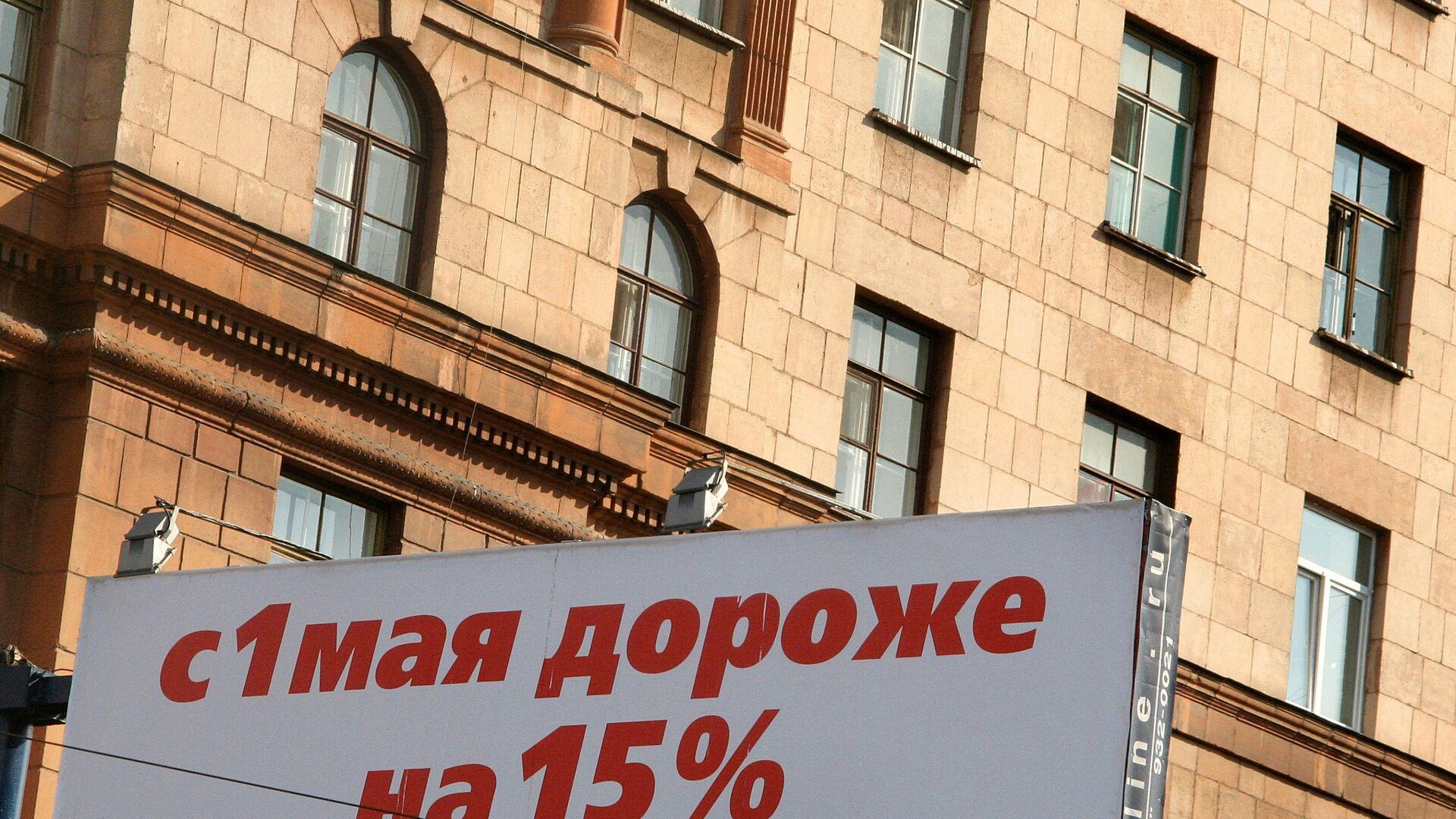 Цены на жилье в Москве - РИА Новости, 1920, 14.09.2021