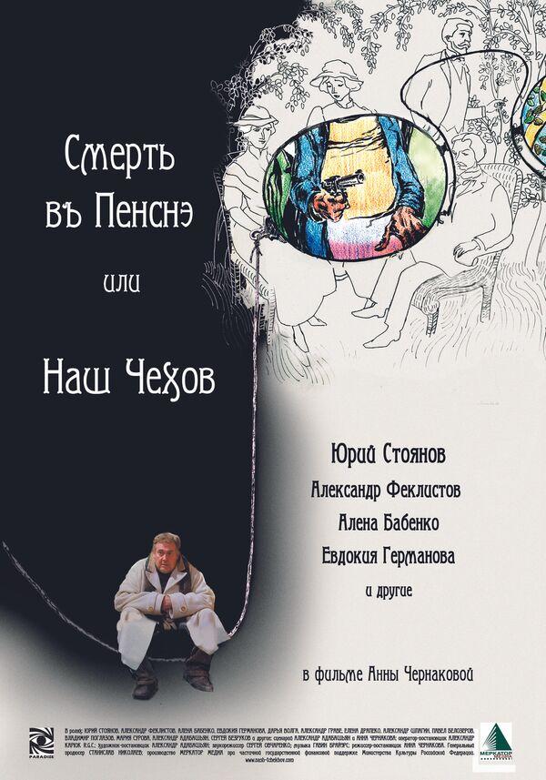 Фрагмент афиши фильма Смерть в пенсне, или Наш Чехов