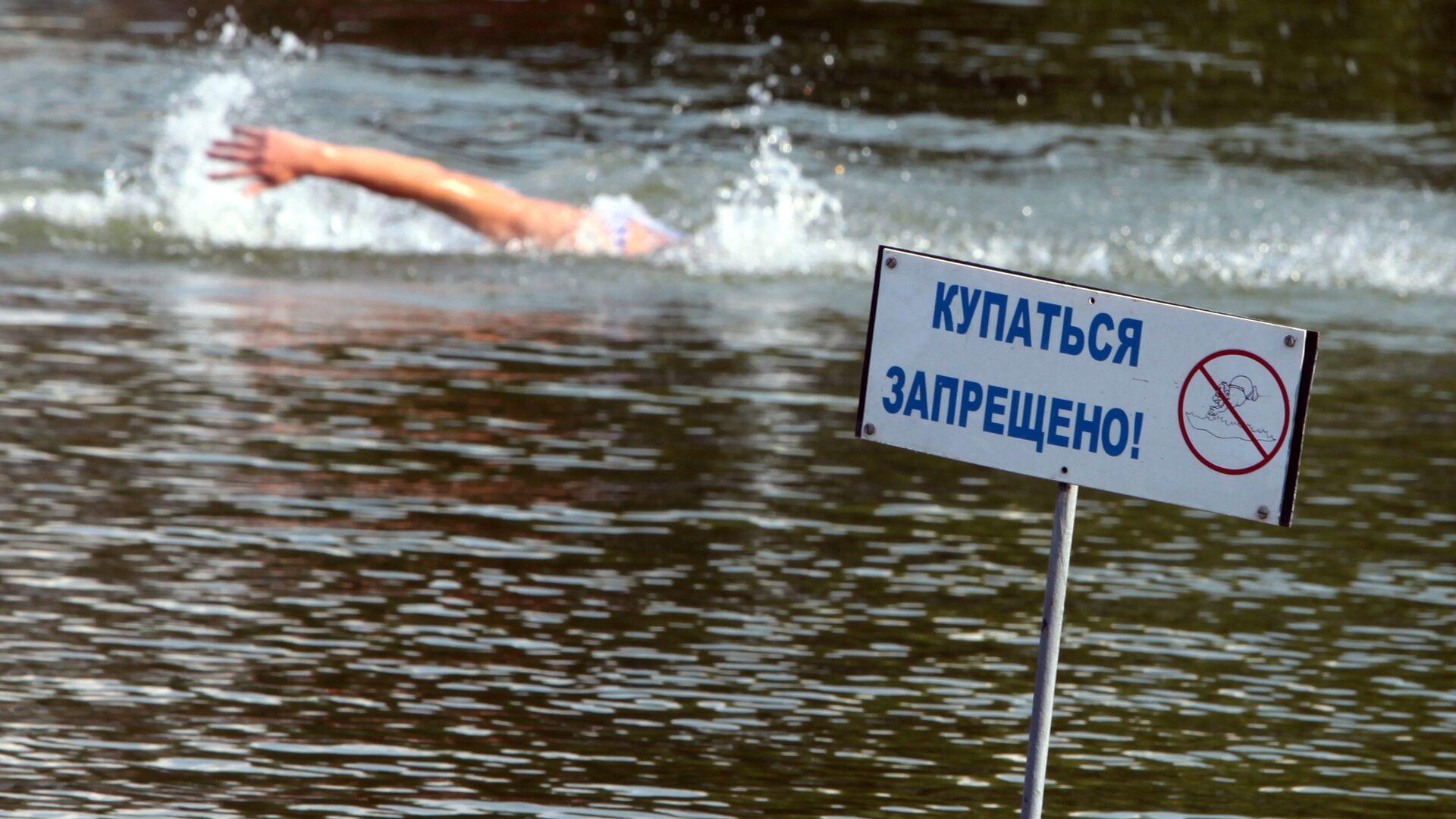 Объявление купаться запрещено - РИА Новости, 1920, 10.07.2021