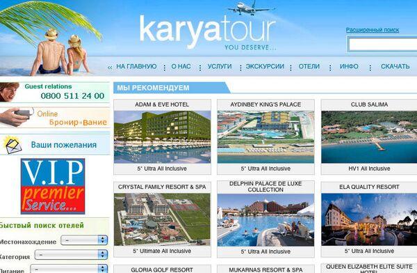 Скриншот страницы туроператора Кaryatour