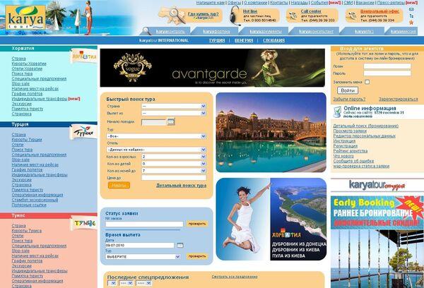Скриншот с сайта Карья-тур