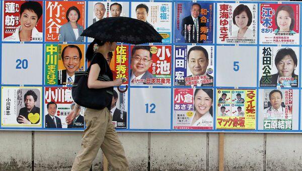 Выборы в верхнюю палату парламента в Японии