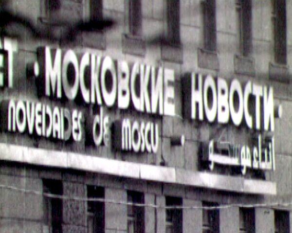 Жители столицы приходили читать Московские новости к издательству