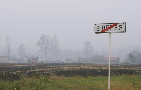 Вид на сгоревшую дотла деревню Верхняя Верея