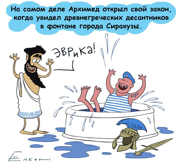 День ВДВ по-древнегречески