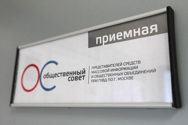 Приемная Общественного совета при ГУВД РФ