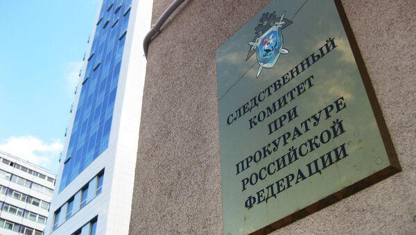 Здание Следственного комитета при прокуратуре РФ