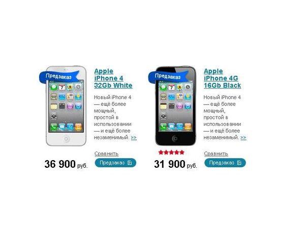 Предзаказ iPhone 4 в онлайн-магазине МТС
