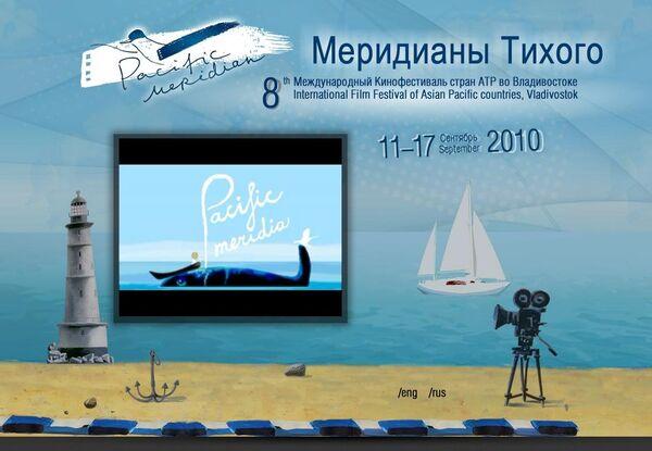 8-й Международный кинофестиваль Меридианы Тихого
