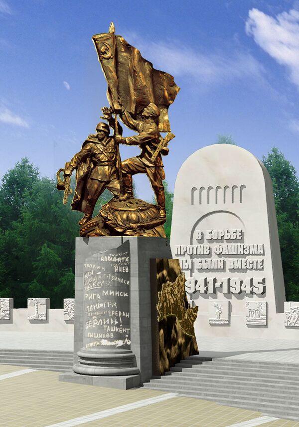 Проект памятника В борьбе против фашизма мы были вместе