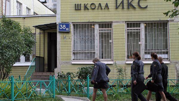 Московский лицей №1561 Школа Икс