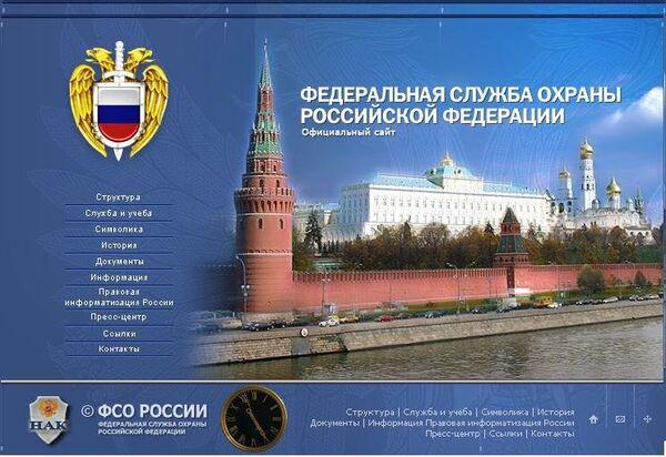 Сайт Федеральной службы охраны РФ