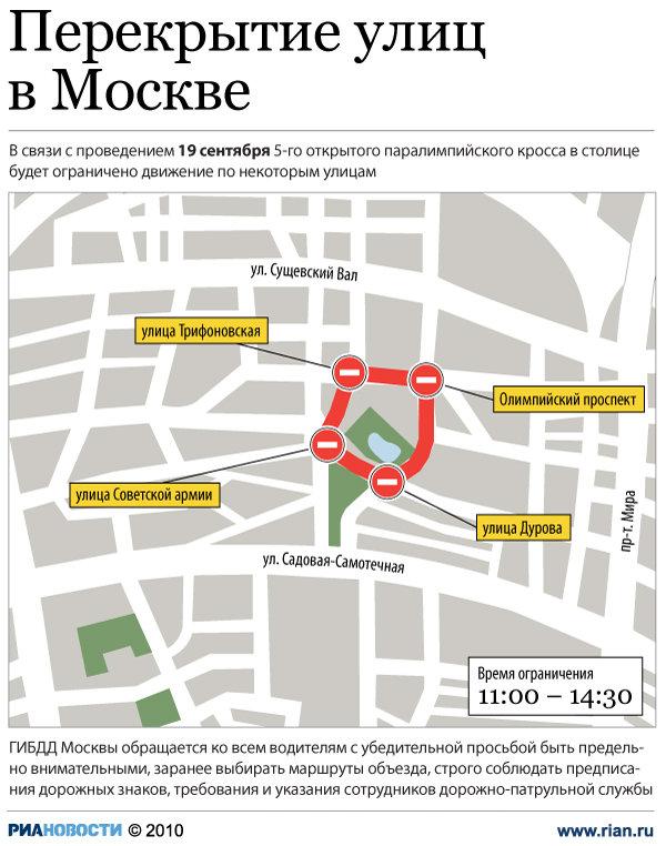 Перекрытие улиц в Москве