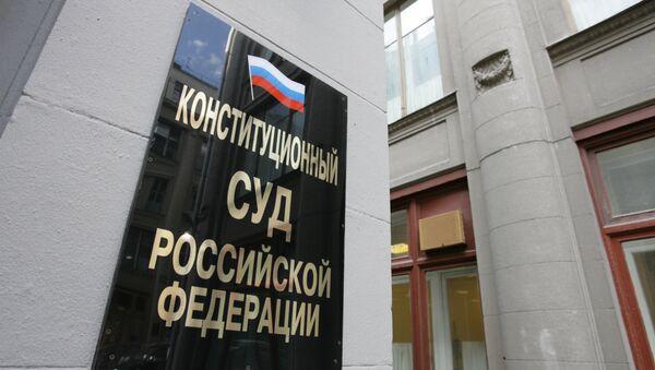 Здание Конституционного суда РФ, архивное фото