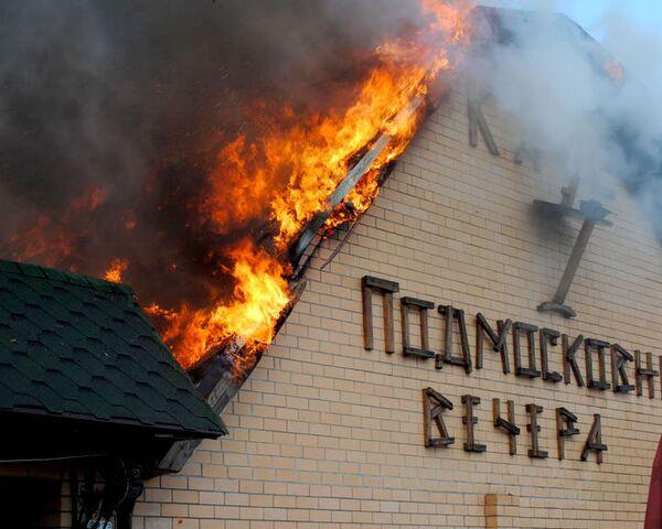 Крупный пожар в кафе Подмосковные вечера тушили несколько часов