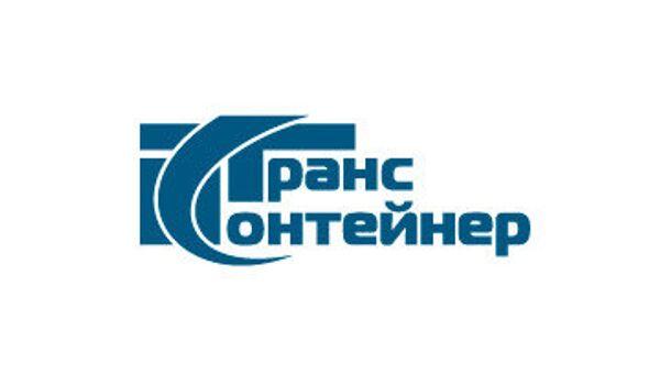 ОАО «ТрансКонтейнер»