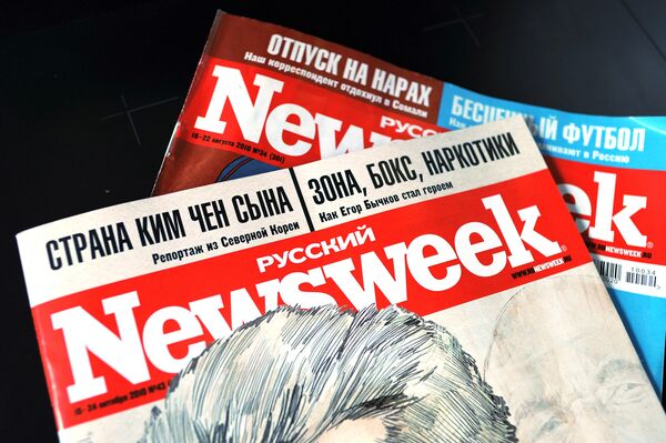 Выпуски журнала Русский Newsweek