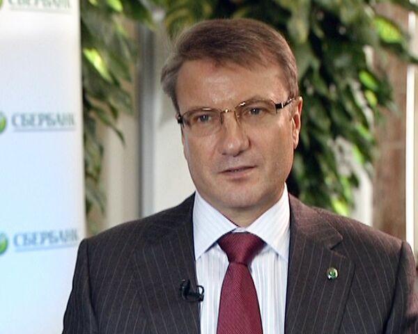 Греф: курс российского рубля останется стабильным