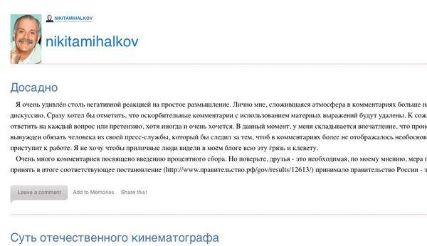 Скриншот блога, якобы принадлежащего Никите Михалкову