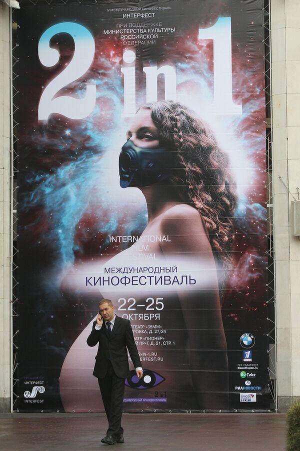 Международный фестиваль современного кино 2-in-1