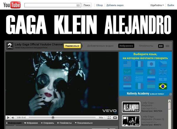 Канал Lady Gaga на YouTube