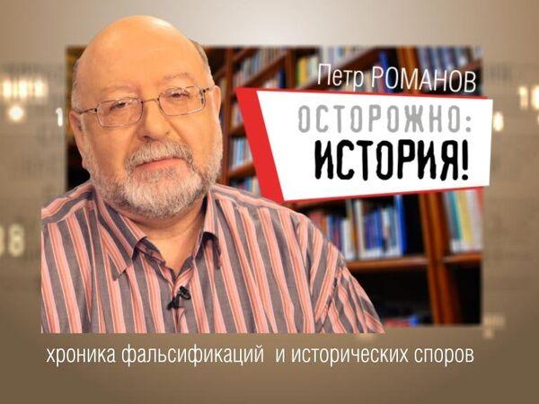 Осторожно История -  Октябрьская революция