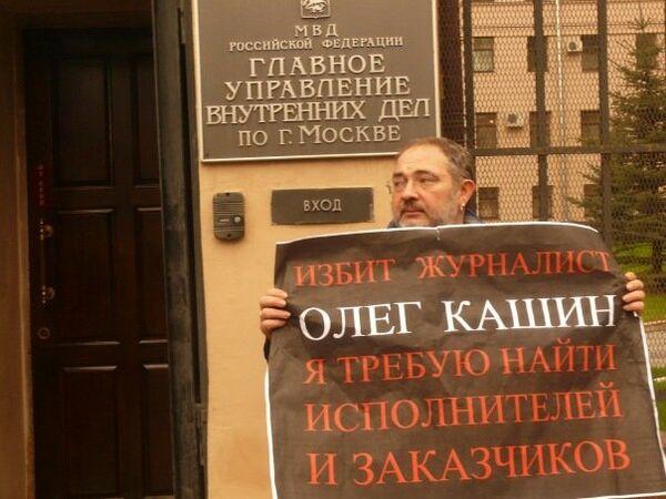 Пикет у здания ГУВД в поддержку журналиста Кашина