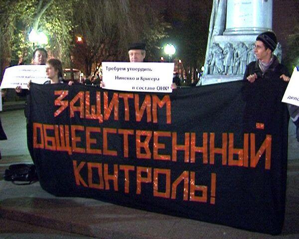 Правозащитники защитили Общественный контроль на пикете в Москве