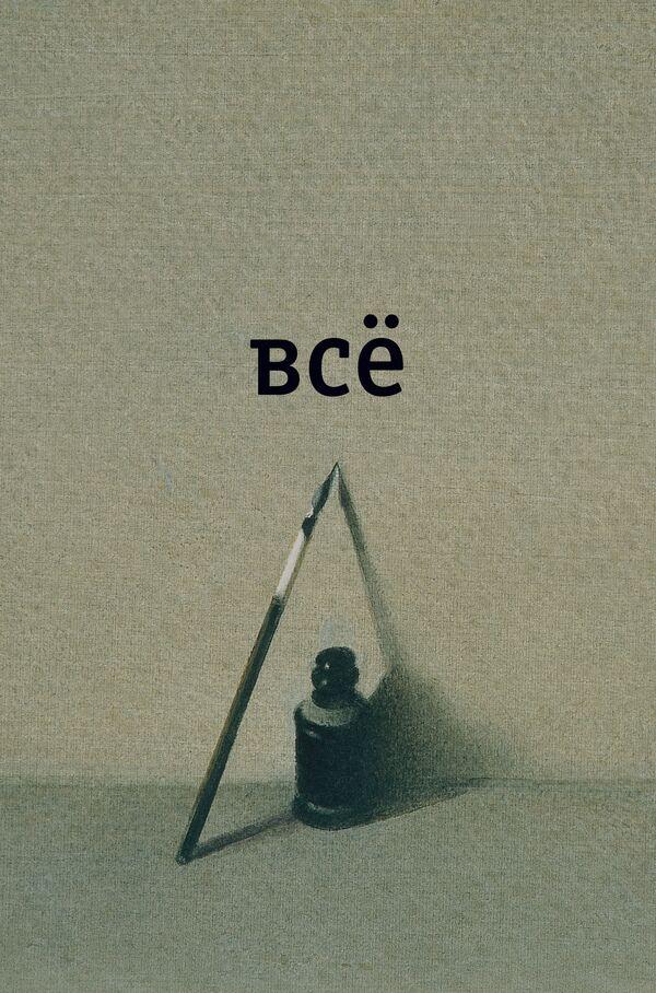 Обложка сборника произведений поэта Александра Введенского Все. Издательство ОГИ, 2010 год