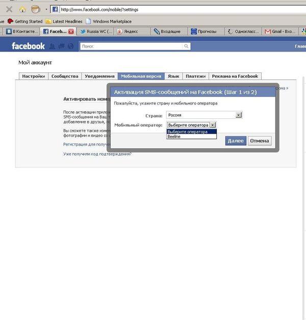 Абоненты Билайн могут взаимодействовать с Facebook с помощью SMS