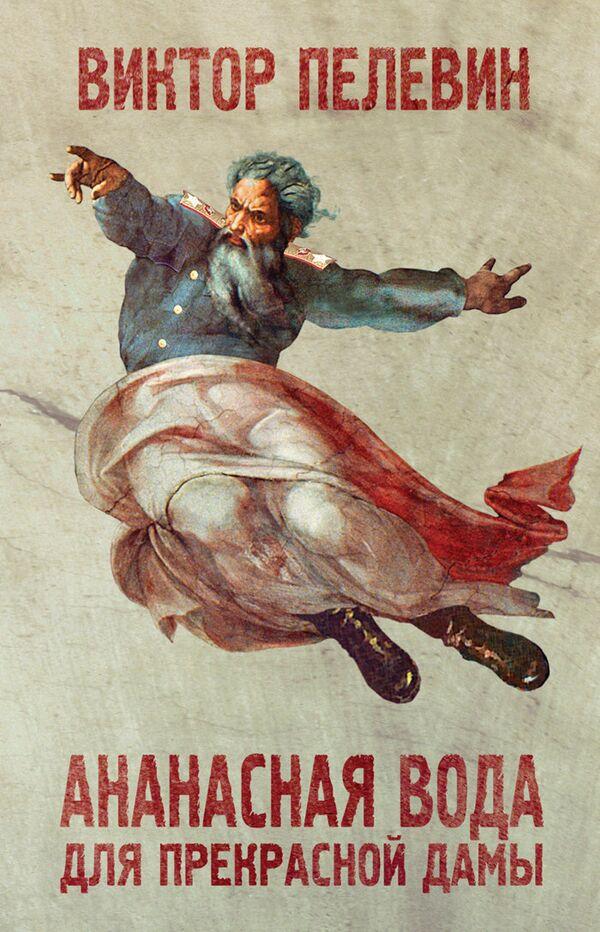 Фрагмент обложки книги Виктора Пелевина Ананасная вода для прекрасной дамы