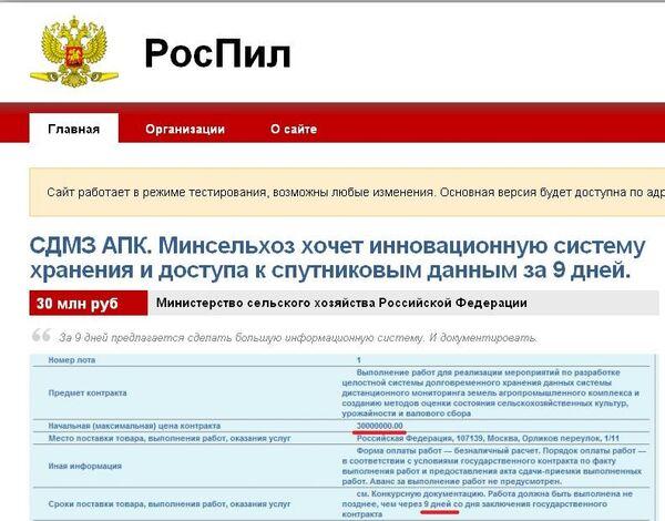Скриншот сайта rospil.info