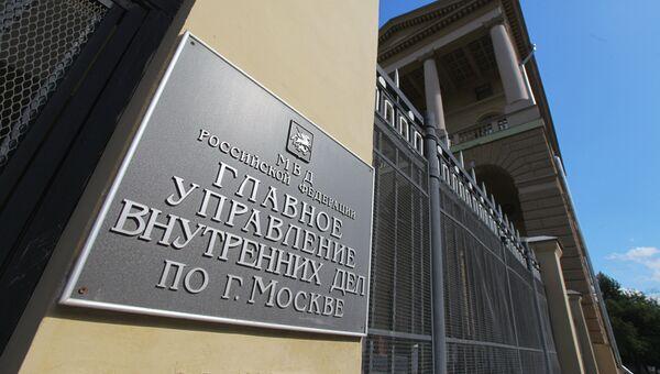Здание Главного управления внутренних дел по городу Москве. Архив