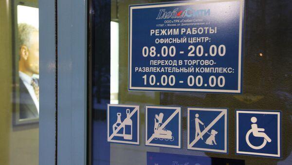 Вывеска на входе в ТЦ Глобал-сити, где установлены бесплатные парковочные места дл инвалидов